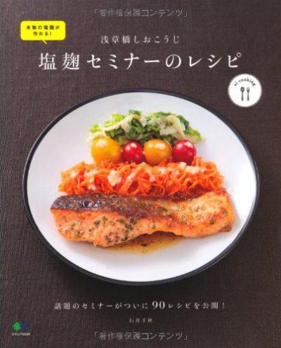 浅草橋しおこうじ 塩麹セミナーのレシピ